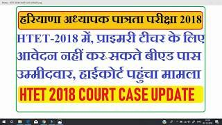 HTET 2018 COURT CASE LATEST UPDATE / HTET कार्ट केस से जुडी जानकारी / B.ED. ELIGIBILITY FOR PRT