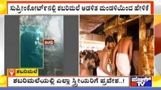 Sabarimala: All Women Allowed Inside The Temple, Temple Board Makes A Surprising Decision