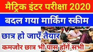 Bihar Board Latest News | 10th 12th Exam 2020 New Changes