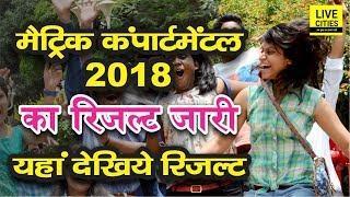 Bihar Board  ने जारी किया Matric Compartmental Exam 2018 का Result, 26.31 फीसदी छात्र हुए पास |