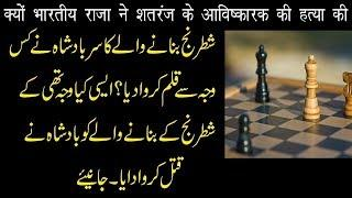 INVENTION OF CHESS HOW CHESS BOARD GAME EVOLVED EXPLAINED BY VISION TV
