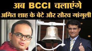 Sourav Ganguly बने BCCI President, Amit Shah के बेटे Jay Shah Secretary और Arun Dhumal treasurer