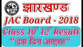Jharkhand Board Result 2018 - झारखंड इंटर और मैट्रिक का परिणाम इस दिन आएगा |