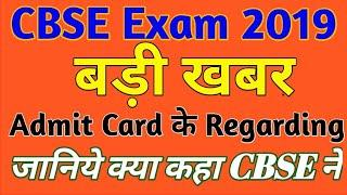 Big News Regarding Admit Card of Class 10 & 12 Board Exam 2019 |