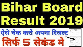 Bihar Board Class 12 Result ऐसे चेक करे | Study Channel