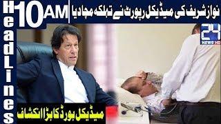 Big Reveal of Medical Board Against Nawaz Sharif Health | Headline 10 AM | 2 February 2019 |24  News