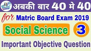 Social science important objective question for class 10th | bihar board | video-3