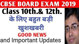 CBSE 10th &12th Exam 2019 updates| Good News for class 10th& 12th CBSE board exam 2018-2019 students