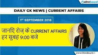 Daily Current Affairs   1st September 2018   News Today   Daily News
