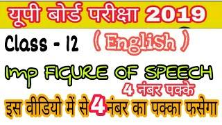 English imp figure of speech class 12 / up board exam 2019 class 12th english paper/ यूपी बोर्ड परीक