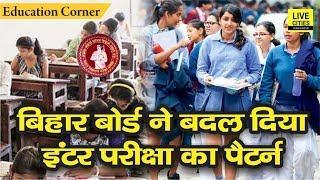 Education Corner : Bihar Board ने Inter Exam का बदला पैटर्न,अब इतने अंकों का होगा Theory Paper