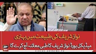 Medical Board to examine Nawaz Sharif today