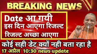 up board result confirm date 2019|Date आ गई इस दिन आएगा रिजल्ट|up board latest news today