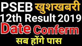 PSEB 12th Class Board Exam Result 2019 Released   Punjab School Education Board Result How To Check