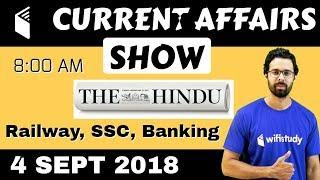 8:00 AM - CURRENT AFFAIRS SHOW 4 Sept | RRB ALP/Group D, SBI Clerk, IBPS, SSC, UP Police