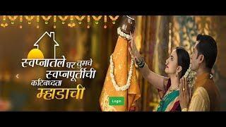 Mhada (LIVE) Mumbai Board Lottery Live Broadcast 2018 Live Stream