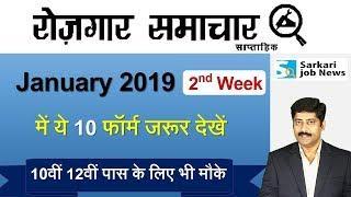 रोजगार समाचार : January 2019 2nd Week : Top 20 Govt Jobs - Employment News | Sarkari Job News