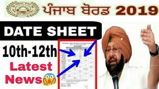 PSEB 2019 Date Sheet 10 & 12 Class Big News  || Punjab Board 2019 date sheet 10th and 12th class