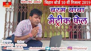 Bihar Board 10th Result 2019 Video |  मैट्रिक का रिजल्ट आते विडियो हुआ वायरल | BIB BIJENDRA SINGH