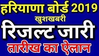Haryana Board Result 2019 Release Date | HBSE 10th & 12th Class Exam Result 2019 Kab Aayega News
