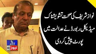 Medical Board Submitted Nawaz Sharif Health Report in Court || Roze news