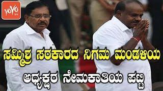 ಸಮ್ಮಿಶ್ರ ಸರಕಾರದ ನಿಗಮ ಮಂಡಳಿಯ ಅಧ್ಯಕ್ಷರ ನೇಮಕಾತಿಯ ಪಟ್ಟಿ |Congress Jds Govt Karnataka |YOYO Kannada News