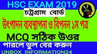 (Chittagong   board) (Production management and marketing) 1st paper MCQ Solution HSC EXAM 2019