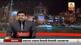 Students HSC 2019 MUMBAI BOARD Results Problems On ABP News
