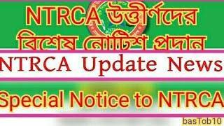 ntrca news 2019।।ntrca news today।।ntrca notice board 2018।।ntrca breaking।।১-১৩তম শিক্ষক নিবন্ধন