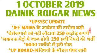 UPSSSC NEWS UPDATE|SHIKSHAK BHARTI LATEST NEWS|JEE MAINS 2020|UP BOARD 2020|DAINIK ROJGAR NEWS