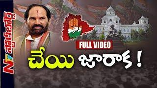 What Would Be The Situation of Congress Party In Telangana? || Story Board || NTV
