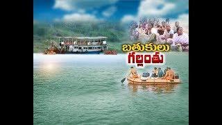 Board capsizes in Godavari |  LIVE updates at Vadapalle