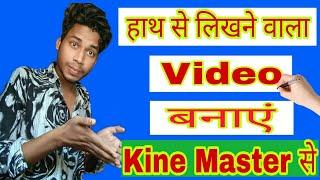White board Animation Video kaise banate hai?how to make White board Animation  on android in hindi