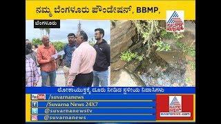 Namma Bengaluru Foundation & Pollution Control Board Officials Conducted Inspection At Sompura Lake