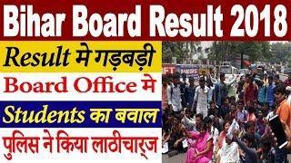 Breaking News: Bihar Board 12th Result 2018 |रिज़ल्ट मे गड़बड़ी, छात्रों के विरोध पे पुलिस का लाठीचार्ज