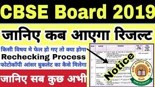 CBSE Board Result 2019 मे महत्वपूर्ण बदलाव | Rechecking | Reevaluation | Result Date | Study Channel