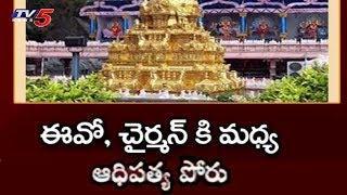 Cold War Between Durga Temple EO & Trust Board Chairman | Vijayawada | TV5 News