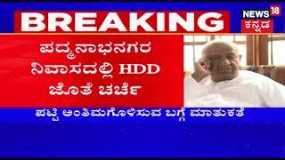 JDS May Decide On Board And Corporation Issue Today..!