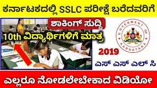 10th ವಿದ್ಯಾರ್ಥಿಗಳಿಗೆ | SSLC RESULTS 2019 | SHOCKING NEWS FOR SSLC STUDENTS | KARNATAKA STATE BOARD