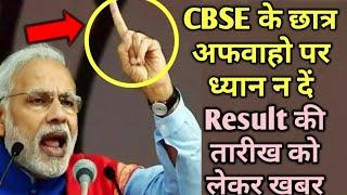 CBSE Board 10th & 12th Class Result 2018 latest updates. CBSE Board Result 2018. CBSE RESULT DATE.