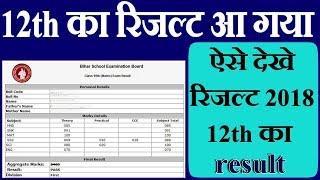 Bihar board रिजल्ट आगया ऐसे देखे : Bihar board result 2018 Live check Your Result Now