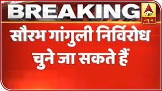 Sourav Ganguly Likely To Be Elected Next BCCI President Unanimously | ABP News