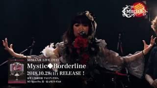 【MISLIAR×AuteCouture】2018.10.28 Release MISLIAR LIVE DVD『Mystic◆Borderline』LONG CM