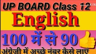 English class 12 up board|Most important question of English|#upboardenglish|English most importants