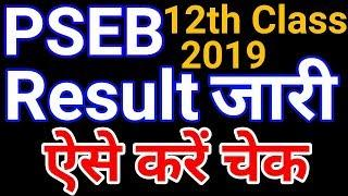 PSEB Board 12th Class Result 2019 Released   Punjab School Education Result Announced How To Check