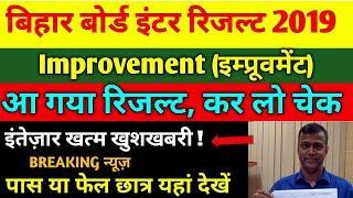 Improvement (इम्प्रूवमेंट) रिजल्ट हुआ जारी, ऐसे करें चेक | Bihar Board Improvement Result Declared