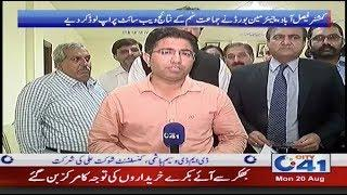 Education Board Faisalabad Announced Results Of Class 9th   City 41