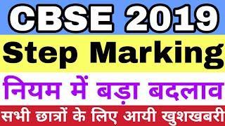 CBSE Board Exam Copy Checking में इस बार होगी Step Marking | Study Channel