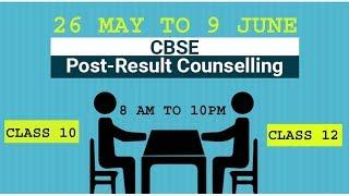 LATEST NEWS CLASS X,CBSE BOARD LATEST NEWS TODAY HINDI,CBSE POST RESULT COUNSELLING START