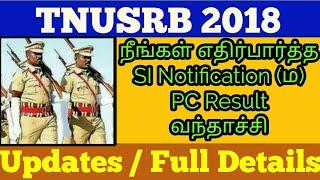 TNUSRB Exam Result and SI Notification Latest News 2018//Full Details and Updates//Physical Details